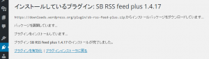 RSSプラグイン2